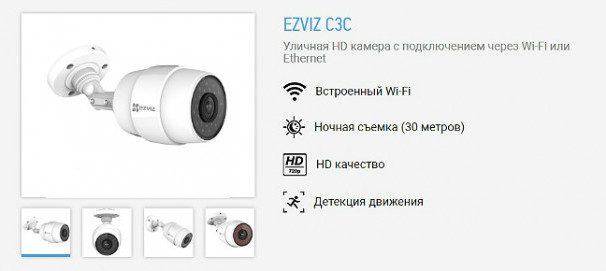 Внутренняя wifi поворотная ip камера видеонаблюдения